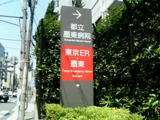 あこがれの東京ER<br />  に緊急入院