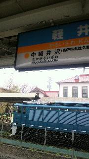 軽井沢にて。