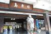 Simabaraekimae