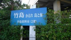 Takesima