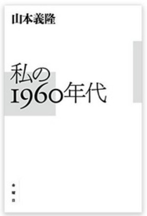 Watasi1960